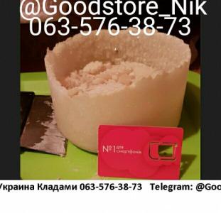 Куплю Метадон в Киеве закладка чек 063-576-38-73.