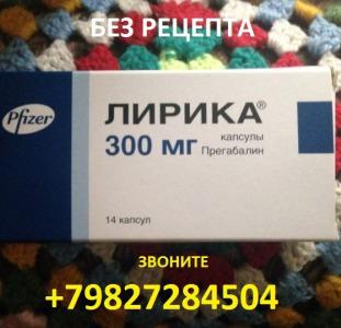 Простые Лирика без рецепта 89827284504 купить лирику без рецепта аптеки продающие лирику без рецепта тропика