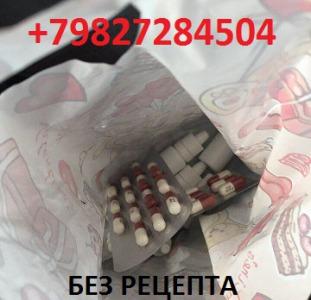 Лирика без рецепта 89827284504 купить лирику без рецепта аптеки продающие лирику без рецепта тропика