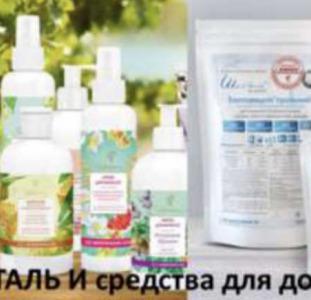 Заказ на 250 грн. + подарок (Амрита), бесплатная доставка