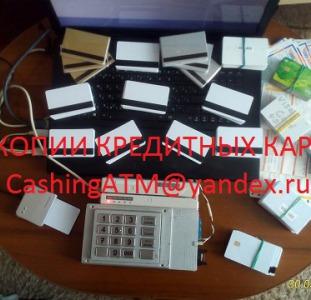 Копии банковских кредитных карт Visa/MasterCard.
