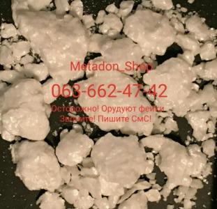 Купить МЕТАДОН в МАРИУПОЛЕ можно у 0636624742. Лучший МЕТАДОН в Камне 0636624742. МЕТАДОН Мариуполь