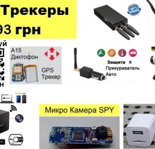 Gps трекер, Gsm сигнализация, Мини камера купить Украина
