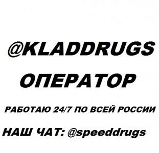 <title>Магазин закладок!Купить бошки, Скорость, фен, ск, натур! TELEGRAM @KladDrugs</title>
