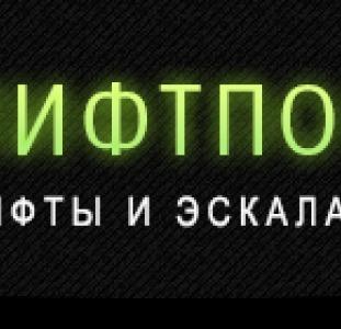 СРБК «Портал» Монтаж и продажа лифтов и эскалаторов. Производство установка лифтов