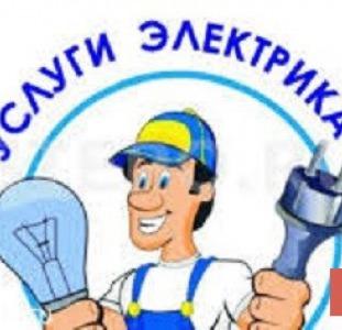 Электромонтажные работы. Заземление. Замена проводки. Услуги электрика Киев и область