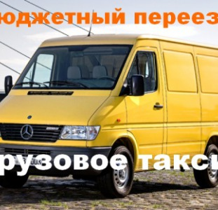 Грузовое такси – лидер на рынке mini перевозок