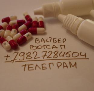 WhatsApp +79827284504 купить Алпразолам Ксанакс Кодеиновый сироп пузырёк заказать Xanax Тромадол 200