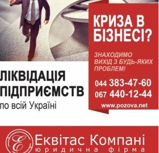 Ліквідувати ТОВ за 1 день. Експрес ліквідація підприємства Харків.