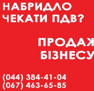 Продать ООО Киев. Продажа ООО в Киеве с НДС. ООО с НДС в Киеве.