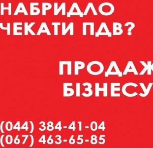 Продати ТОВ Київ. Продаж ТОВ в Києві з ПДВ. ТОВ з ПДВ у Києві.
