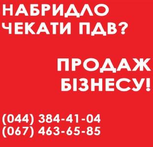 Юридические Продажа ООО. Продажа ООО с НДС. Продажа ООО без оборотов и счетов.