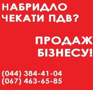 Готові ТОВ з ПДВ Київ. Купити ТОВ з ПДВ та ліцензіями Київська область.