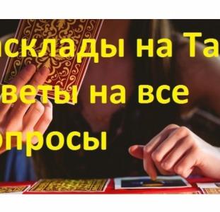 Услуги гадалки Харьков. Помощь гадалки онлайн. Таро по телефону.