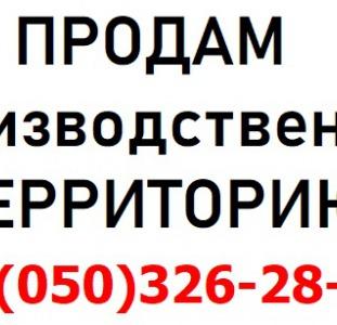 Продажа производственной территории в городе Киев  площадью 0,9 га