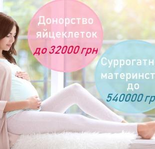 Медицинские услуги Программа суррогатного материнства в Украине. Достойное вознаграждение