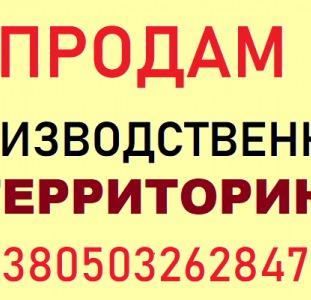 Продается производственная территория с административным зданием в Киеве