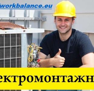 Работа в Польше. Легально. Официальное оформление. ЭЛЕКТРОМОНТАЖНИК