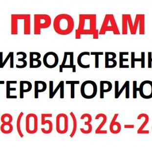 Производственная территория. Продам территорию 0,9 га в Киеве
