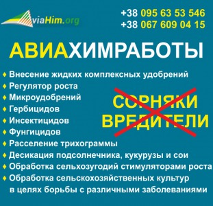 Химикаты Авиа обработка полей Украины