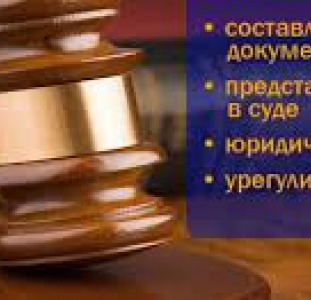 Юридические Услуги адвоката в Киеве. Адвокат Киев.