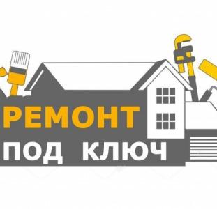 Ремонт под ключ в новостройке Харьков.