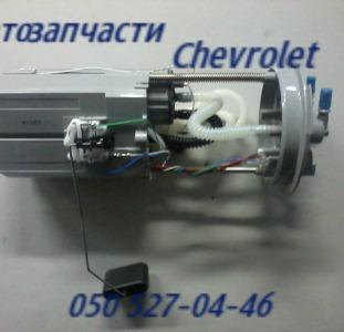 Шевроле Каптива насос топливный,.датчик уровня  топлива.бензонасос