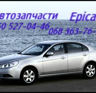 Запчасти Шевроле Эпика усилитель бампера переднего, заднего.  Chevrolet Epica