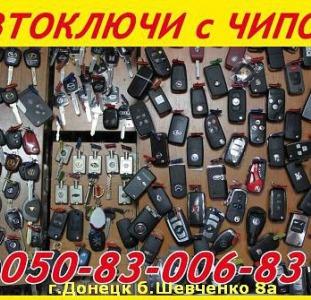 Авто-ключи выкидухи с иммобилайзером в Донецке