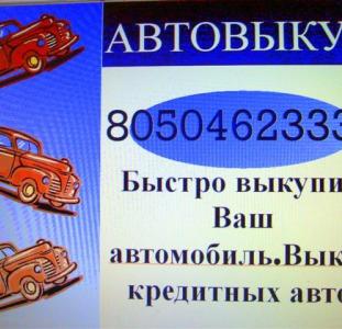 Автовыкуп. Выкупим ваше авто!