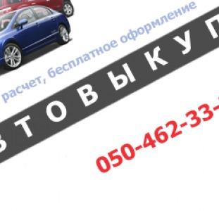 АВТОВЫКУП. (050)4623336, ..(044)2271447.Б