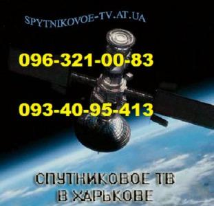 Комплекты спутникового оборудования для монтажа спутниковой антенны,  установки спутниковых антенн