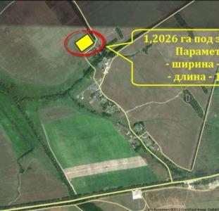 Продажа участка 1,2026 га. под строительство и обслуживание жилого дома.