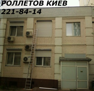Установка ролетов Киев,  оконные и дверные ролеты Киев,  ремонт ролет Киев