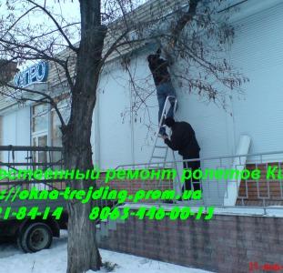 Замена шнура в ролете Киев,  замена ролетного шнура Киев