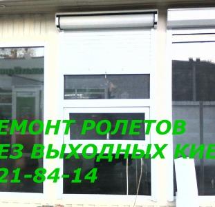 Ремонт ролетов без Выходных Киев,  ремонт роллетов Киев,  в Киеве