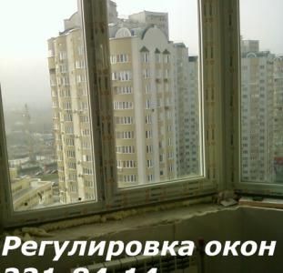 Регулировка окон, ремонт окон Киев