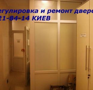 Регулировка и ремонт окон Киев,  регулировка дверей Киев