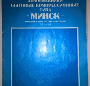 Продам Холодильник Минск 16Е (Б/у)