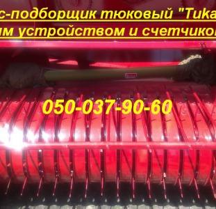 Пресс-подборщик тюковый «Tukan» (с выгрузным устройством и счетчиком тюков)