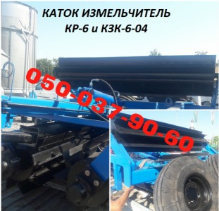 Новые измельчители-катки Кзк-6-04 , Пт-6 и Кр-6П по самым выгодным ценам с доставкой,Не реставрация