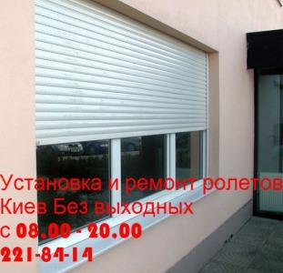 Качественный ремонт роллетов Киев,  диагностика ролет Киев,  ремонт ролетов после взлома  Киев