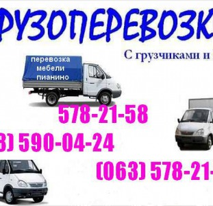 Грузоперевозки. Перевозка мебели Киев. Недорого