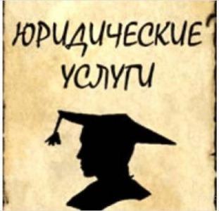 Регистрация ООО, ЧП, ФЛП.