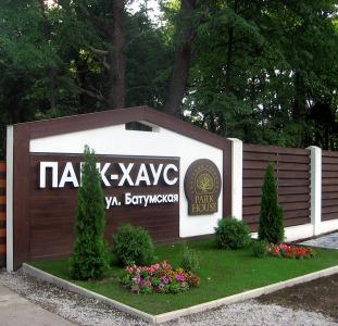 Продам участок Парк-Хаус, коттеджный поселок, лес, рядом с Центром, от 10 соток БЕЗ КОМИССИИ!