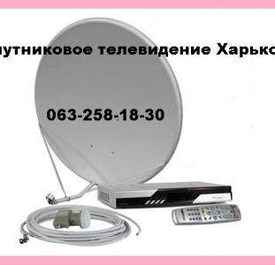 В Харькове установка спутниковых антенн