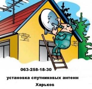 Телевидение спутниковое Харьков недорого купить, установить, настроить