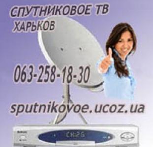 Установка,  демонтаж,  перенос,  переустановка,  ремонт спутниковых тарелок-антенн по Харькову и обл.