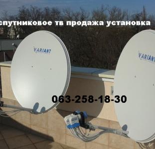 Продам спутниковое оборудование