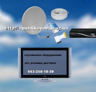 Купить спутниковые антенны Харьков